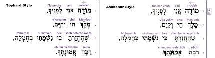 my siddur siddur sheli my siddur transliterated expanded