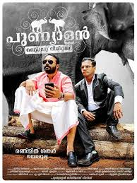 malayalam movies in ny malayalam movies in new york ny showtimes