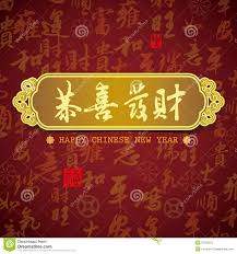 Chinese Birthday Invitation Card Chinese New Year Greeting Card Background Stock Images Image