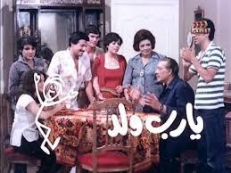 Yarab Walad يارب ولد