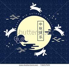 mid autumn festival greetings template vectorillustration stock