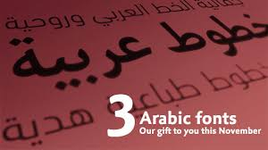 arabic fonts value pack 3 for free u2013 denielle emans