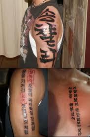 korean tattoo fail halfkorean com mixed korean tattoo project