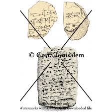 an el amarna letter and two reply cuniform letters carta jerusalem