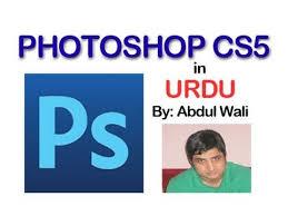 adobe photoshop cs5 urdu tutorial adobe photoshop cs5 tutorials in urdu hindi part 1 of 40