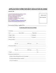 blank format of resume empty resume format haadyaooverbayresort with regard to