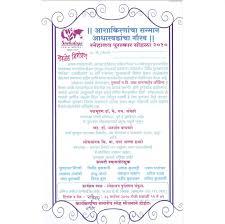 invitation sles 1st birthday invitation wording sles in marathi 4k wallpapers