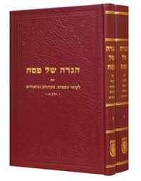 artscroll children s haggadah judaica enterprises