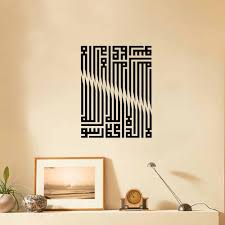 muslim decorations arabic islamic muslim wall stickers calligraphy ramadan