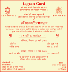 birthday invitation matter in hindi ideas party invitation