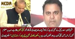 Awn Chaudh Nawaz Sharif Was Reading A U0027chit U0027 To Express About The Health Of