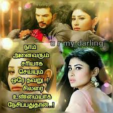 film quotes in tamil different love quotes in tamil pictures new hd quotes