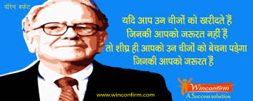 warren buffett biography in hindi warren buffett thoughts in hindi winconfirm