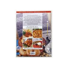 livre cuisine russe livre de recettes culinaires russes