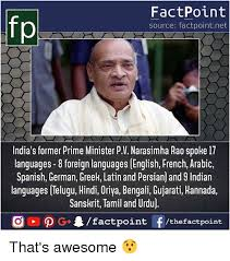 Oriya Meme - factpoint source factpointnet india s former prime minister pv