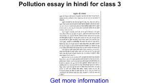 pollution essay hindi class 3 google docs
