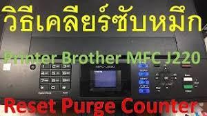 brother printer mfc j220 resetter reset brother mfc j220 redefinir purge
