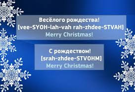 how to say merry in russian