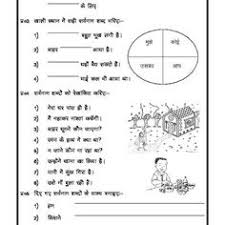 hindi grammar paryayvachi shabad 02 hindi worksheets