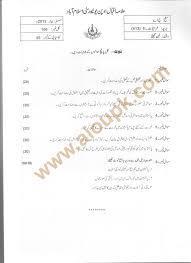 sociology ii code 413 ba u2013 aiou old papers 2014 allama iqbal open