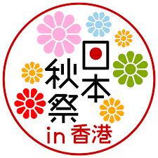 bureau des objets trouv駸 autumn festival in hong kong rediscovering nippon 2017