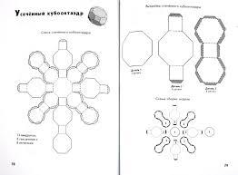 Иллюстрации Модели многогранников - Гончар, Гончар. Иллюстрация 1 из 1 для книги Модели многогранников - Гончар, Гончар. Источник: Лабиринт - scrn_big_1