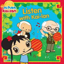 amazon com listen with kai lan ni hao kai lan 9781416990765