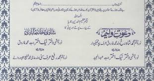 shadi cards wedding invitation cards sles in urdu matik for