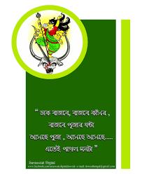 Saraswati Puja Invitation Card Happy Durga Puja A Photo On Flickriver