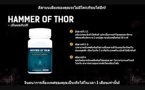 hammer of thor in pakistan shop now with etsytelemart com tune pk