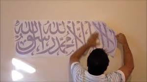 Islamic Wall Art U0026 Canvas by How To Apply Large Shahada Islamic Wall Art Stickers Youtube