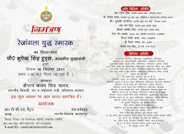 retirement invitation card in hindi festival tech com