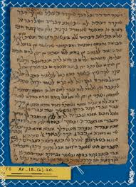 fragment of the month may 2016 cambridge university library