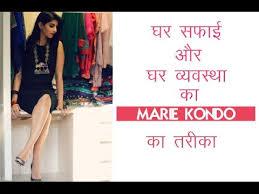 hindi home cleaning tips u0026 tricks kon marie method of home