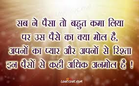 lovesove com top 25 hindi suvichars best anmol vachan wallpapers