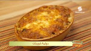 cuisine samira gratin samira دولمة كورجات من برنامج وصفات أم وليد samira tv