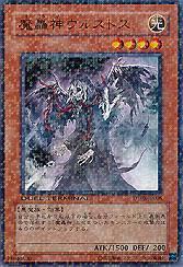 roar god krus chion of chaos jp duel terminal