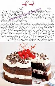 chocolate cake recipe in urdu by shireen anwer best cake 2017