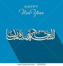 urdu calligraphy naya saal mubarak ho stock vector 119921869
