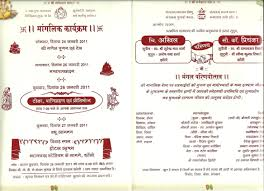 Hindu Wedding Invitation Card Wedding Hindu Cards Format In Hindi Wedding Invitation Card Matter