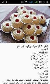 cuisine alg駻ienne gateaux recettes épinglé par chic fashion sur recette cuisine algérien