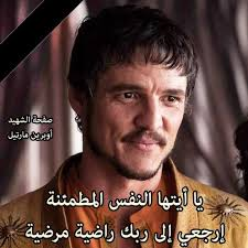 Arab Meme - 17 times game of thrones official arabic page memes were spot on