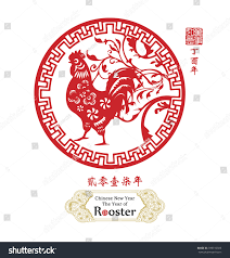 rooster year chinese zodiac symbol red stock vector 399916585
