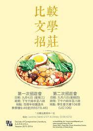 salp黎re en cuisine society of comparative literature a a h k u s u