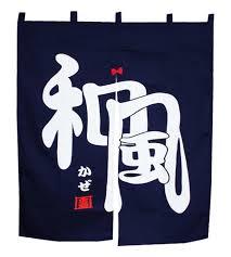 Bamboo Kitchen Curtains Amazon Com Sushi Shop Curtains Noren Doorway Bamboo Valance