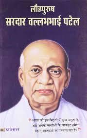 sardar vallabhbhai patel biography childhood facts history