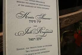 Jewish Wedding Invitations Jewish Wedding Invitation Wedding Invitations