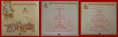 marathi invitation card sample wedding reception invitation card