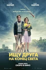 Seeking Kinopoisk ищу друга на конец света кинопоиск