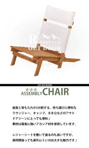 Outdoor Bbq Furniture by La La Life Rakuten Global Market Chair Chairs Assembled Outdoor